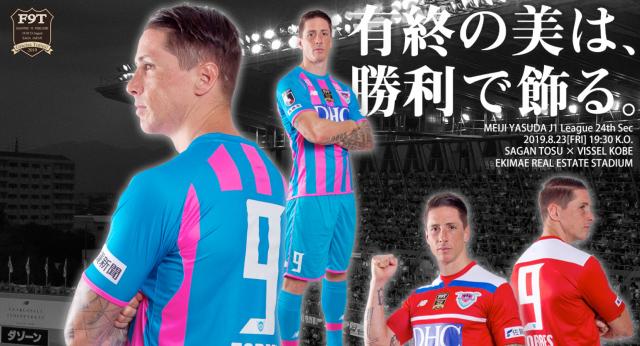 El Sagan Tosu desvela las camisetas diseñadas por Torres para su último partido